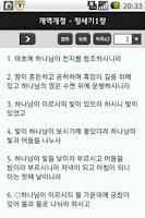 Screenshot of C3TV성경찬송