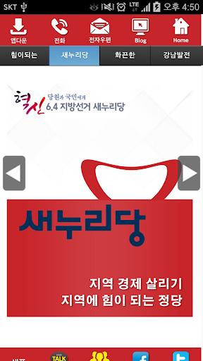 김진수 새누리당 서울 후보 공천확정자 샘플 모팜