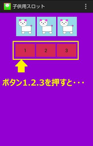 子供用スロットマシーン(ゲーム)