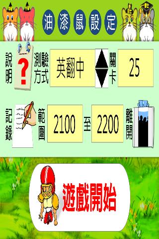 【免費教育App】油漆式速記法-航空英文-APP點子