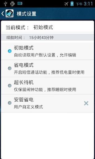 【免費工具App】安管省电-APP點子