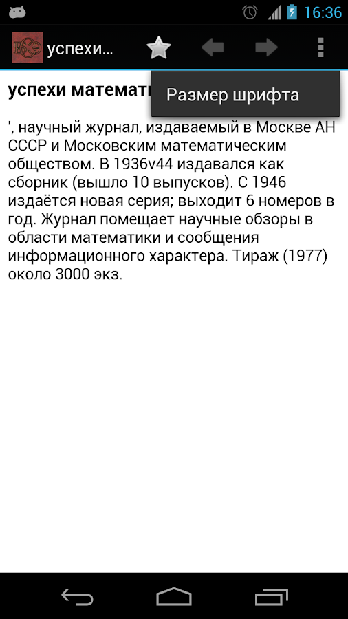Great Soviet Encyclopedia- screenshot