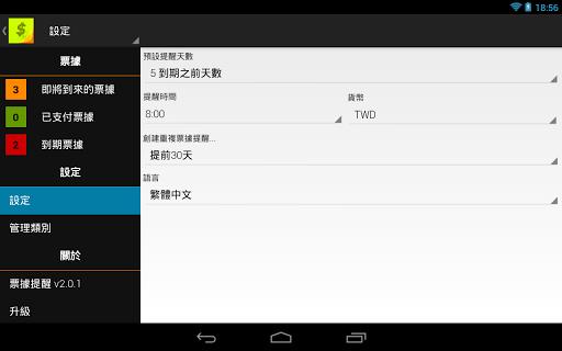 【免費生產應用App】票據提醒-APP點子