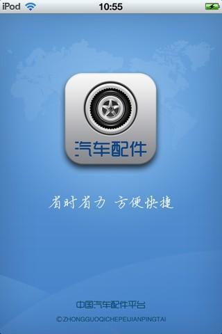 中国汽车配件平台