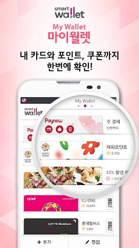 모바일 멤버십 쿠폰 이벤트_스마트월렛
