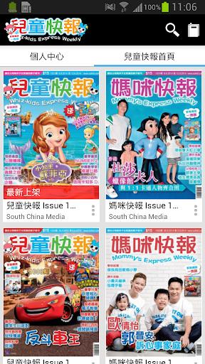 兒童快報 電子雜誌