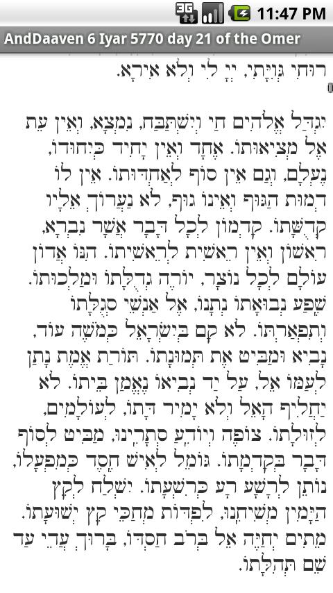 AndDaaven Siddur - screenshot