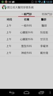 國立成大醫院掛號系統- screenshot thumbnail