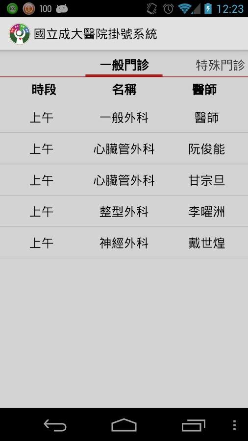 國立成大醫院掛號系統 - screenshot