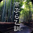 京ぶら乙訓 icon