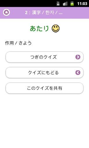Japanese Quiz (JLPT N1-N5)  screenshots 7