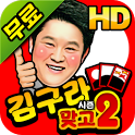 김구라맞고2 icon