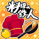 料理の鉄人