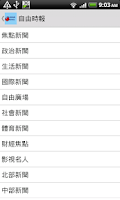 Screenshot of TaiwanNews (台灣新聞)