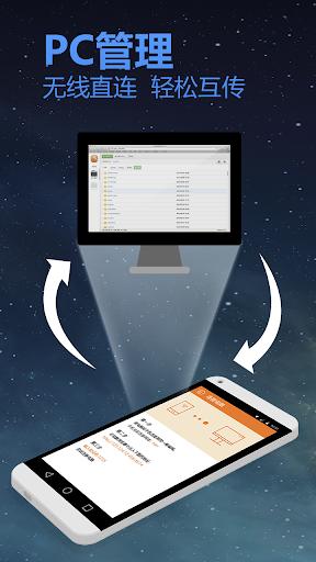 GO快传-快速,文件分享,PC管理