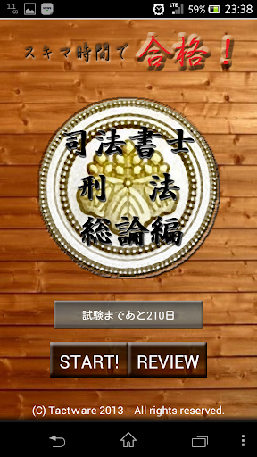 スキマ時間で合格!司法書士「刑法総論編」