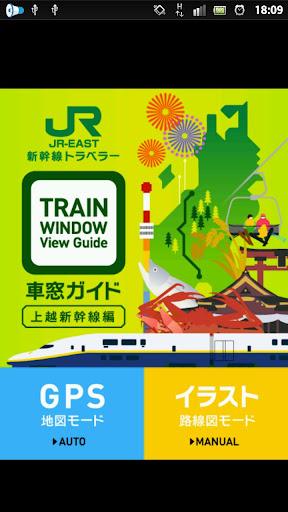 JR東日本新幹線トラベラー『車窓ガイド(上越新幹線編)』