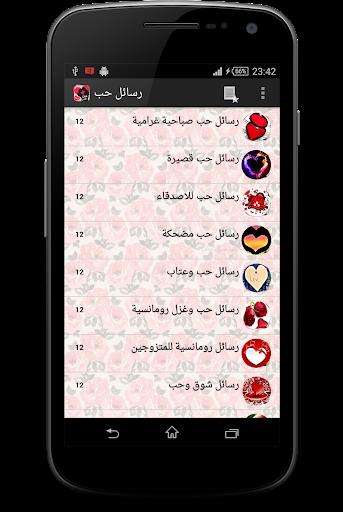 رسائل حب رومانسية جديدة 2015