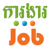 Job in Cambodia (Khmer)