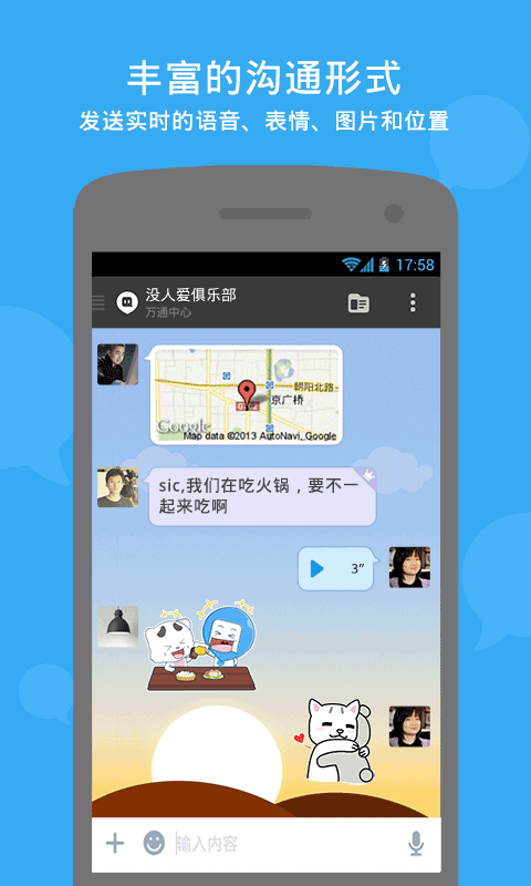 陌陌 - screenshot