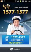 Screenshot of 대리운전 청주1577