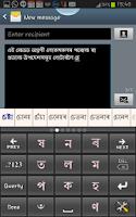 Screenshot of PaniniKeypad Assamese IME