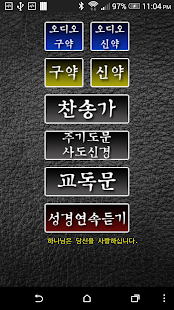 성경과 찬송(Bible and Hymns) - screenshot thumbnail
