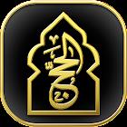 الحج icon