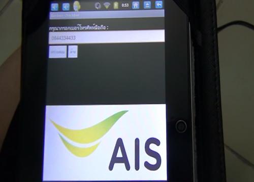 【免費工具App】ตรวจสอบเครือข่ายมือถือ-APP點子