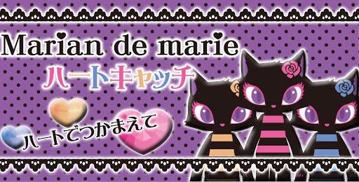 【おしゃれに楽しく】マリアン・ディ・マリーのハートキャッチ