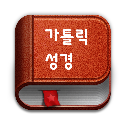 Catholic Bible file APK Free for PC, smart TV Download