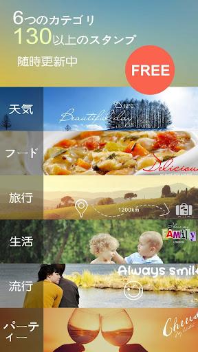 InstaMark - 「今」を1枚にできる写真編集アプリ