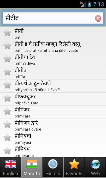 Marathi शब्दकोश मराठी – (Android Apps) — AppAgg