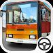 バスシミュレータ3D - 無料ゲーム