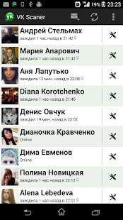 ВКонтакте отслеживание