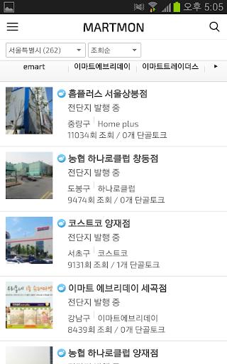 【免費購物App】마트몬 - 마트 쇼핑의 길잡이, 마트몬스터-APP點子