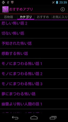 怖い話 ガチ編 怖すぎて失禁しちゃうぅぅ!!!!!のおすすめ画像4