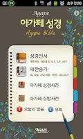 Screenshot of 아가페 성경찬송(개역개정+쉬운성경+새찬송가)