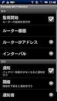 Screenshot of Portable Wi-Fi Monitor