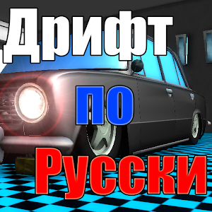 Дрифт по Русски for PC and MAC