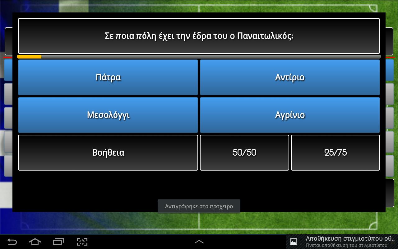Quiz Ποδόσφαιρο - screenshot