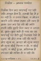 Screenshot of Nirmala by Premchand in Hindi