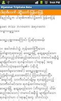 Screenshot of Myanmar Tripitaka