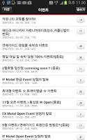 Screenshot of 전국 데이트정보/숙박정보 연애공감 커뮤니티 연애가이드