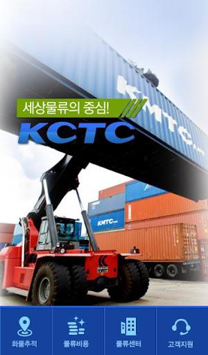 KCTC 화물정보제공서비스