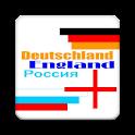 イギリス・ドイツ・ロシアの歴史 logo