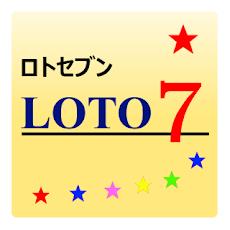 ロト7当選番号案内のおすすめ画像1