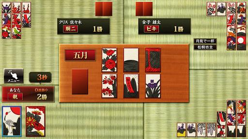 ザ・花札 screenshot