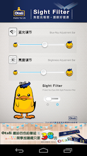 藍色光濾波器APK / APP 下載1.941,Bluelight Filter APK ...