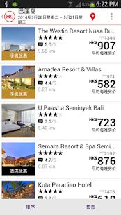 HotelClub - 酒店预订及酒店优惠 - 屏幕截图缩略图